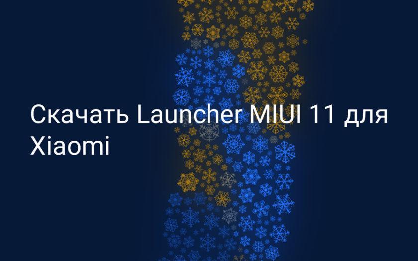 Скачать лаунчер MIUI 11 для Xiaomi