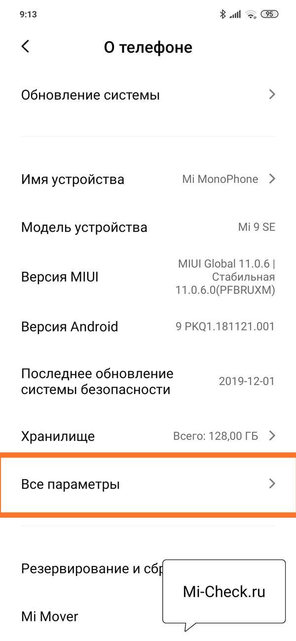 Все параметры раздела О Телефоне в MIUI 11 на Xiaomi
