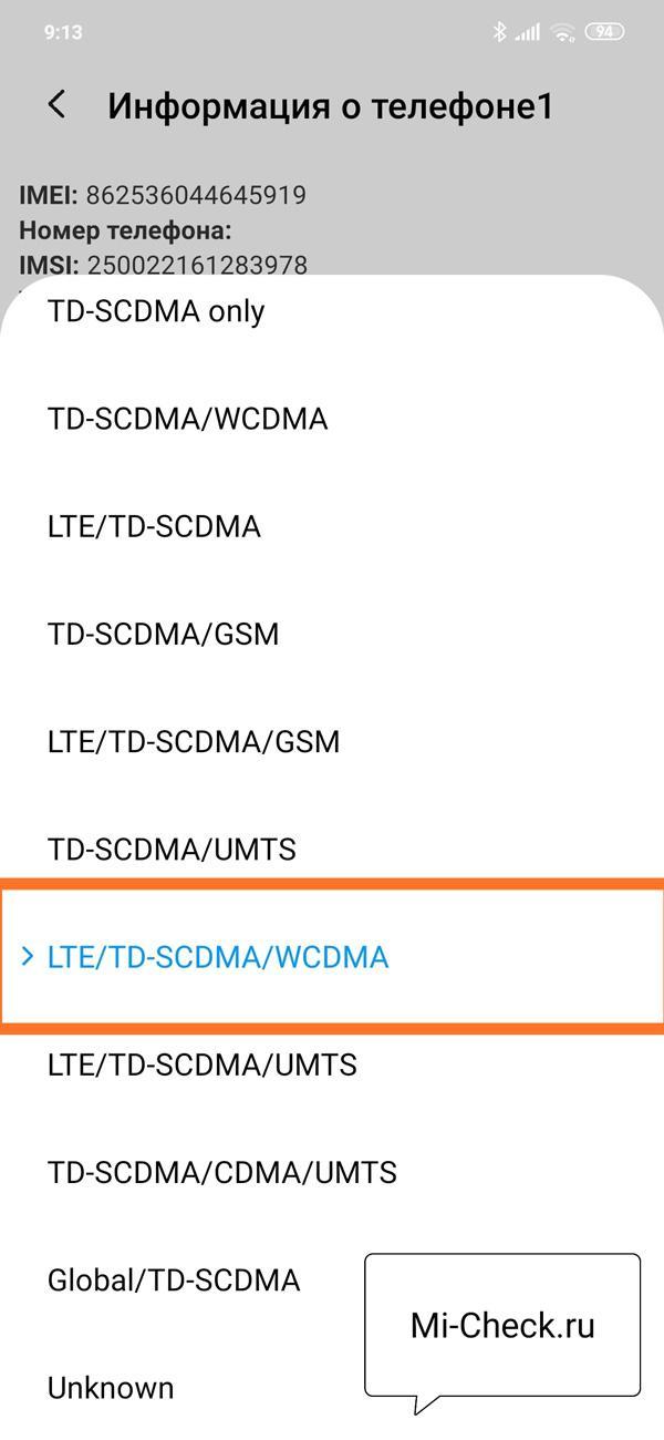 Выбор режима работы модема сотовой сети в MIUI 11 на Xiaomi
