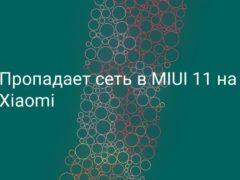 Пропадает сотовая сеть в MIUI 11 на Xiaomi (Redmi), как исправить?