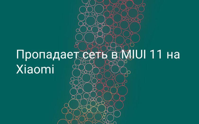 Пропадает сеть в MIUI 11 на Xiaomi
