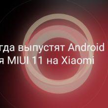 Когда выпустят MIUI 11 с Android 10 на Xiaomi (Redmi)