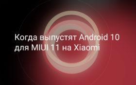 Оболочка MIUI 11 на базе Android 10 на Xiaomi