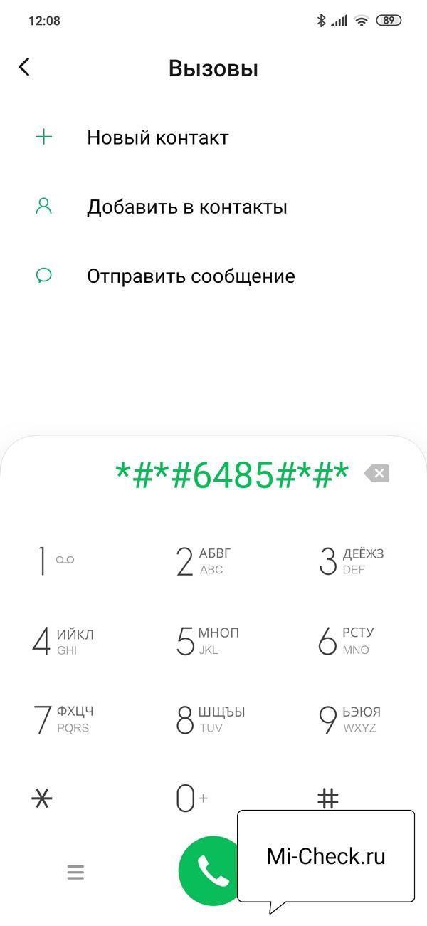 Вход в меню для просмотра состояния батареи в MIUI 11 на Xiaomi
