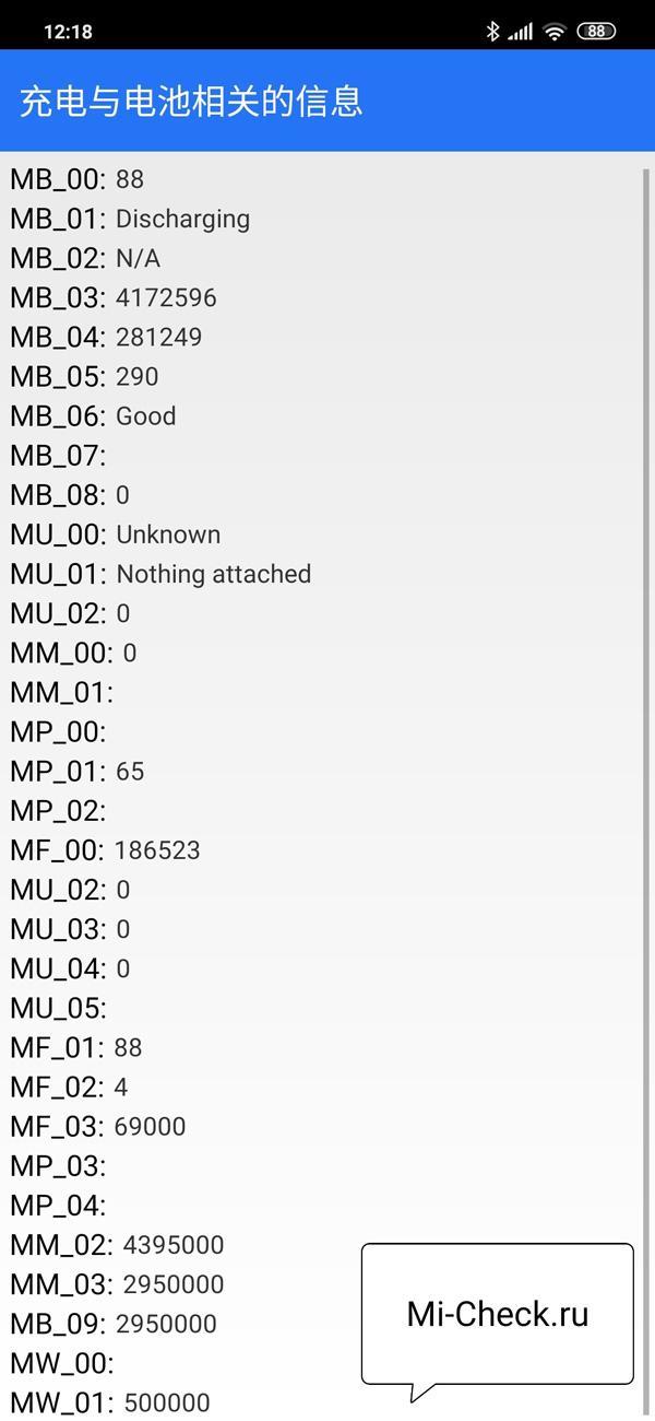 Меню состояния батареи в MIUI 11 на Xiaomi
