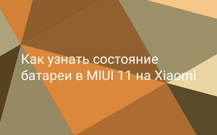 Как узнать состояние батареи в MIUI 11