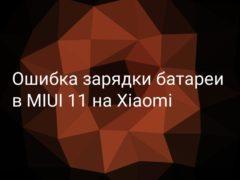 Телефон Xiaomi (Redmi) после обновления до MIUI 11 не заряжается