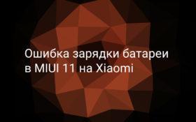 Не заряжается телефон с MIUI 11