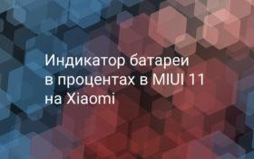 Индикатор батареи в процентах в MIUI 11 на Xiaomi