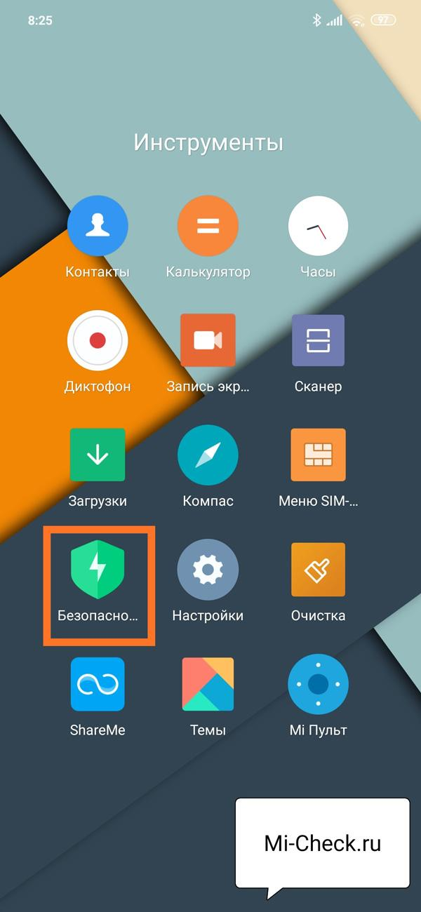 Запуск приложения Безопасность для очистки кэша в MIUI 11 на Xiaomi
