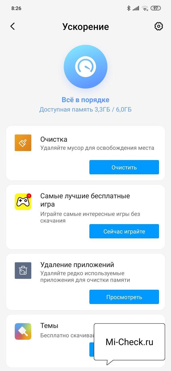 Пункт ускорения работы MIUI 11 на Xiaomi