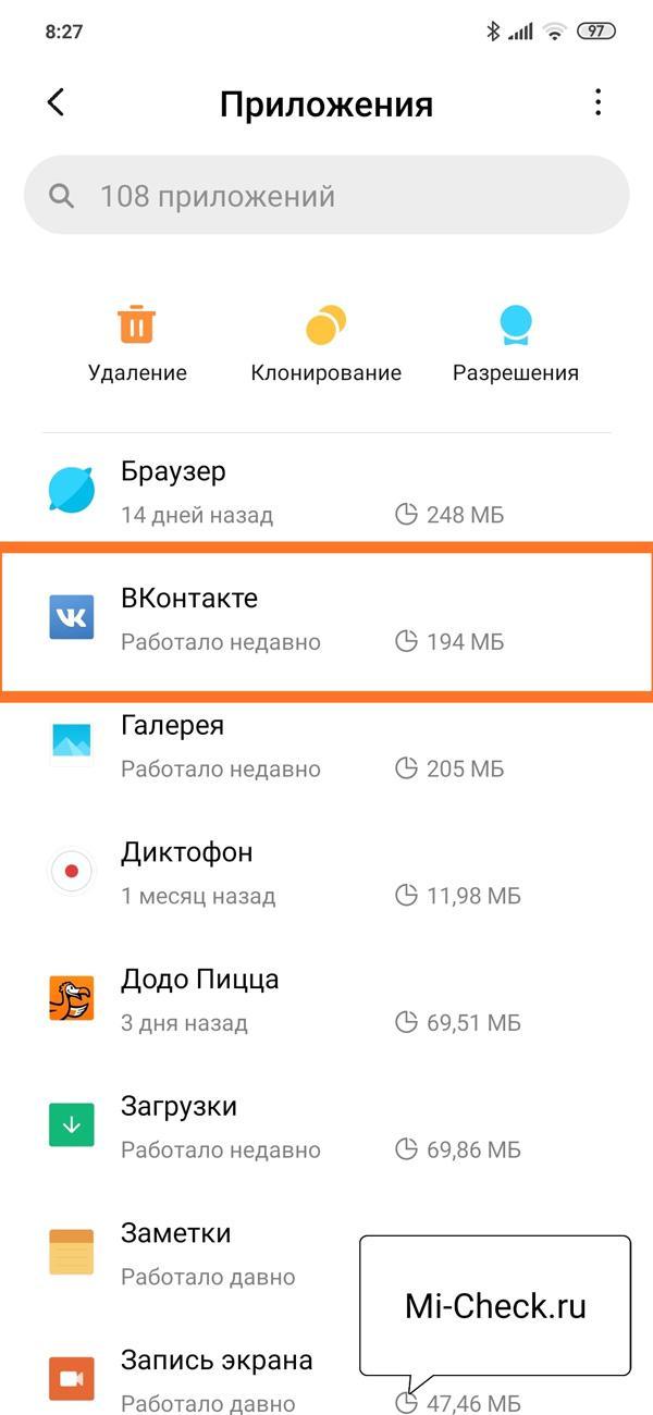 Выбор приложения для очистки кэша в списке на Xiaomi