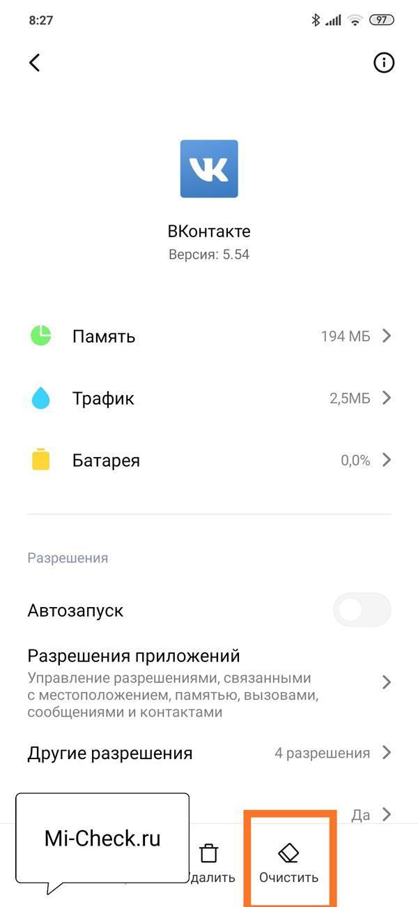 Кнопка очистки памяти на Xiaomi
