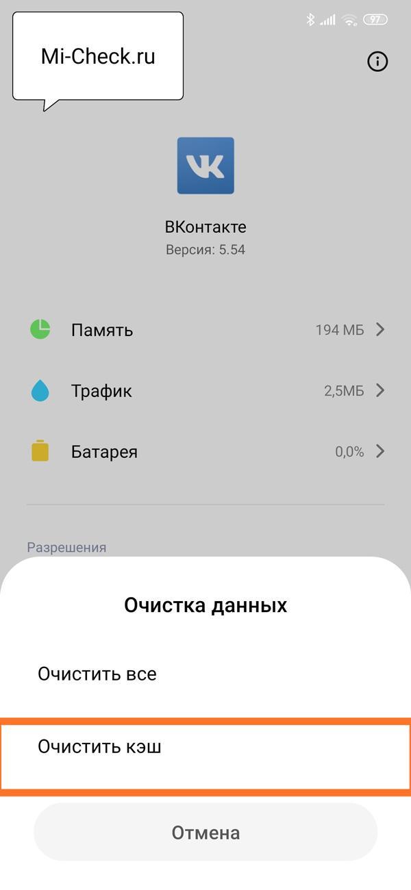 Удаление кэша конкретного приложения в MIUI 11 на Xiaomi