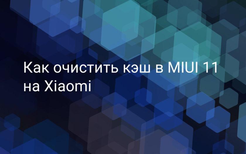 Как очистить кэш в MIUI 11 на Xiaomi