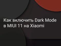 Как найти и включить Dark Mode в MIUI 11 на Xiaomi (Redmi) и на что он влияет