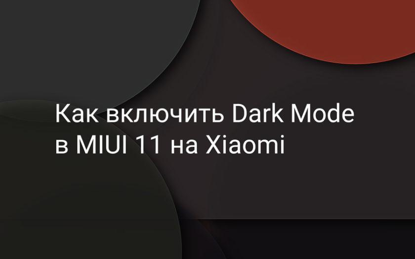 Как включить Dark Mode в MIUI 11 на Xiaomi