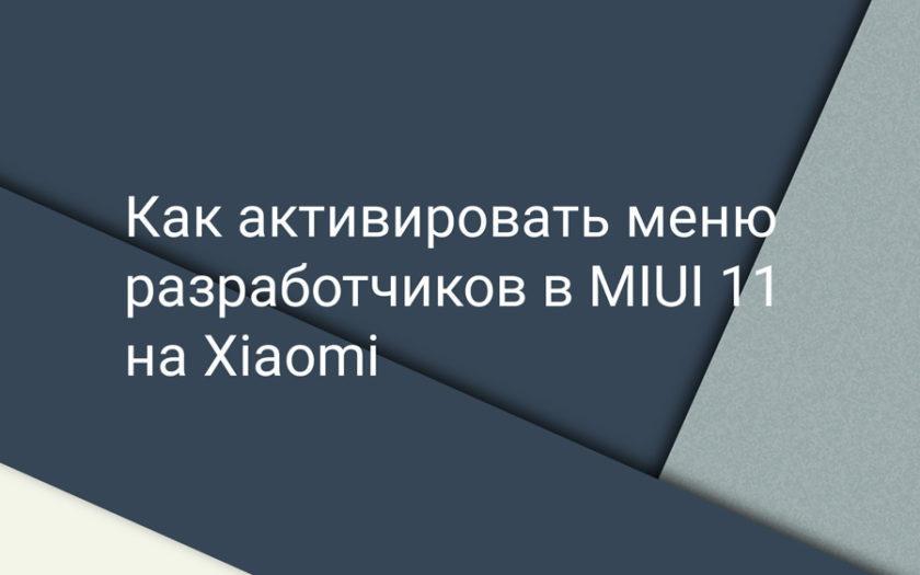 Как включить меню разработчиков в MIUI 11 на Xiaomi
