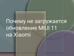 Что делать, если не загружается обновление MIUI 11 на Xiaomi (Redmi)