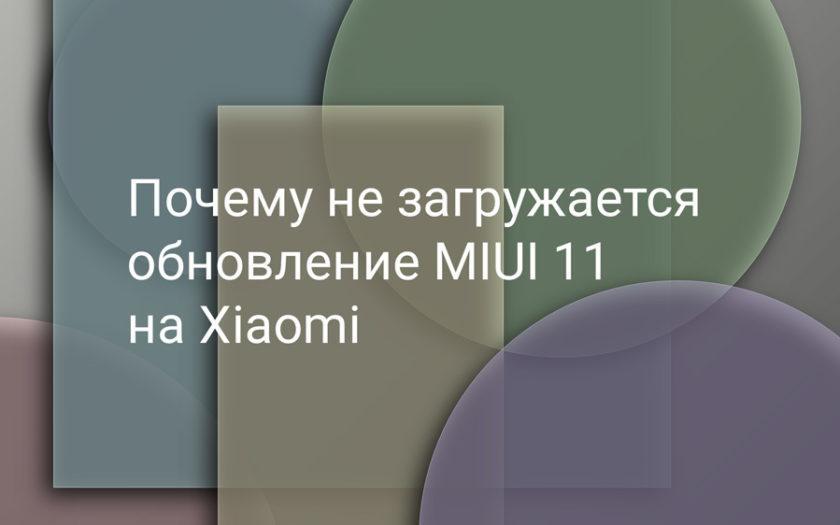 Почему не загружается MIUI 11 на Xiaomi