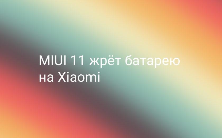 MIUI 11 жрёт батарею на Xiaomi