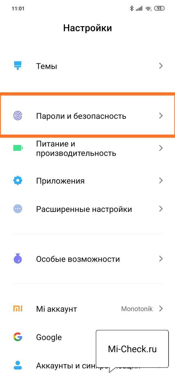 Меню Пароли и Безопасность в MIUI 11 на Xiaomi