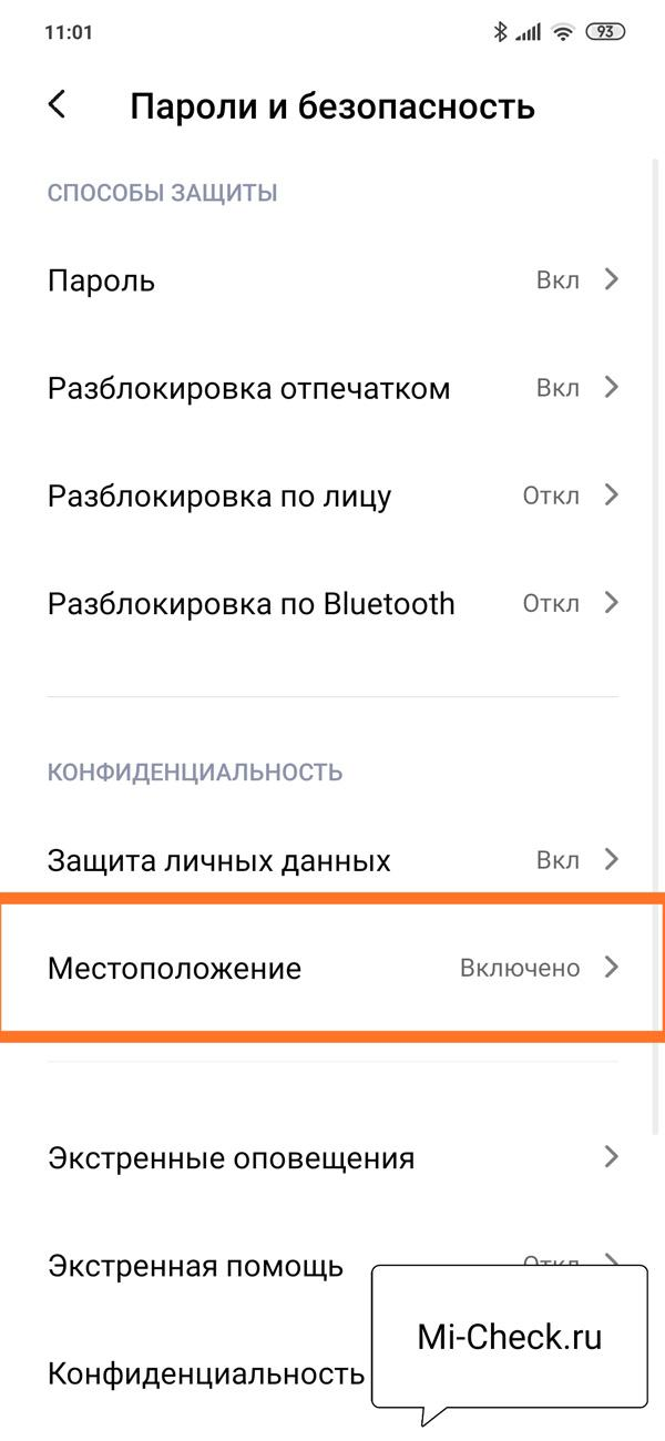 Меню настройки определения местоположения в MIUI 11 на Xiaomi