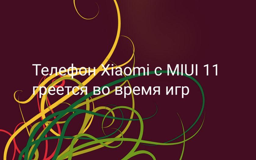 Телефон Xiaomi греется во время игр на MIUI 11