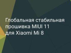 Глобальное обновление MIUI 11 для Xiaomi Mi 8/Pro/Lite