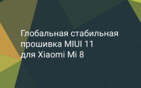 Глобальная стабильная прошивка MIUI 11 для Xiaomi Mi 8