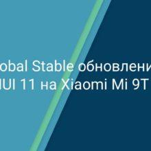 Глобальное стабильное обновление MIUI 11 для Xiaomi Mi 9T