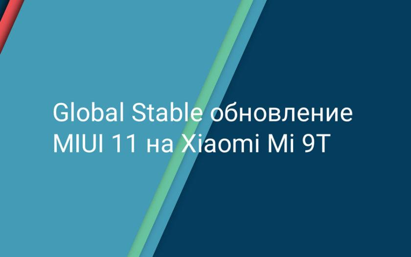 Прошивка с MIUI 11 для телефона Xiaomi Mi 9T
