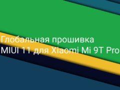 Обновление прошивки MIUI 11 для смартфона Xiaomi Mi 9T Pro