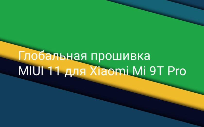 Прошивка MIUI 11 для телефона Xiaomi Mi 9T Pro
