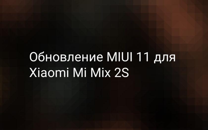 Обновление MIUI 11 для телефона Xiaomi Mi Mix 2S