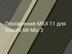 Глобальное стабильное обновление MIUI 11 для Xiaomi Mi Mix 3