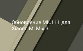 Глобальное обновление MIUI 11 для Xiaomi Mi MIx 3