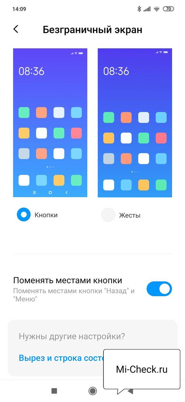 Как настроить кнопки навигации в MIUI 11 на Xiaomi