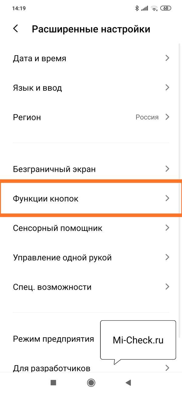 Опция функция кнопок в настройках MIUI 11 на Xiaomi