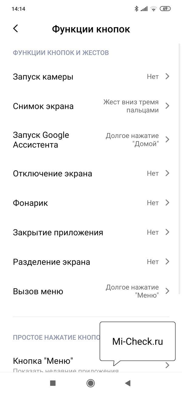 Настройка кнопок навигации в MIUI 11 на Xiaomi