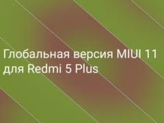 Глобальное обновление MIUI 11 для Redmi 5 Plus