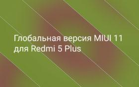 Global Stable MIUI 11 для Redmi 5 Plus