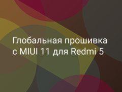 Новое обновление MIUI 11 для Redmi 5