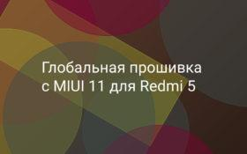 Глобальная прошивка с MIUI 11 для Redmi 5