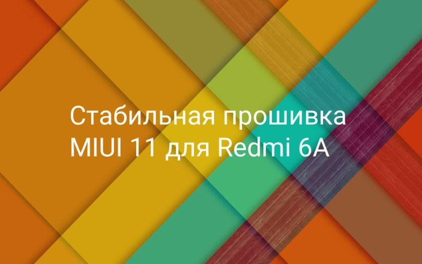 Стабильное обновление MIUI 11 для Redmi 6A