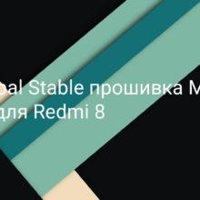Стабильное обновление MIUI 11 для смартфона Redmi 8