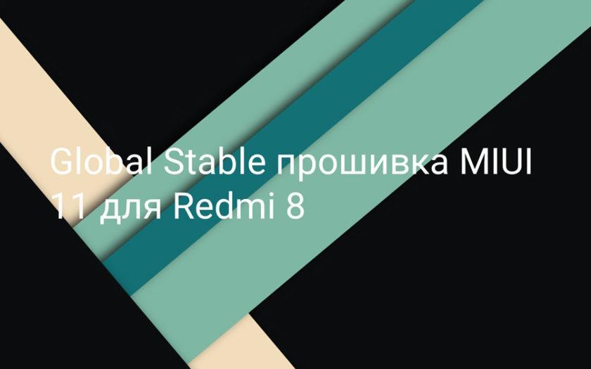 Глобальная стабильная прошивка MIUI 11 для Redmi 8