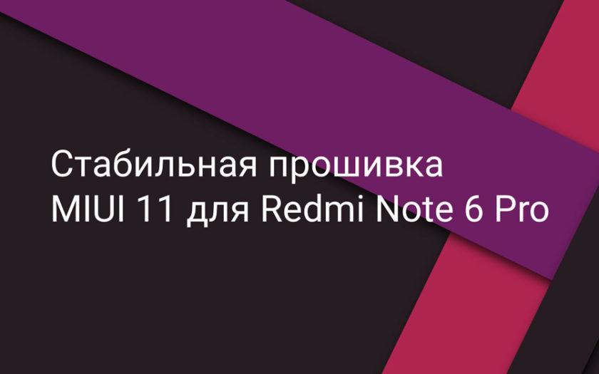Вышло обновление MIUI 11 для Redmi Note 6 Pro