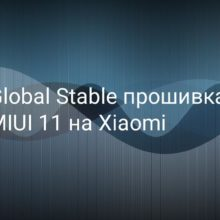 Global Stable прошивка MIUI 11 для Redmi Note 8 Pro