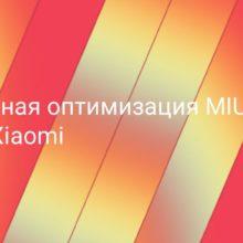 Полная настройка и оптимизация MIUI 11 на Xiaomi (Redmi)